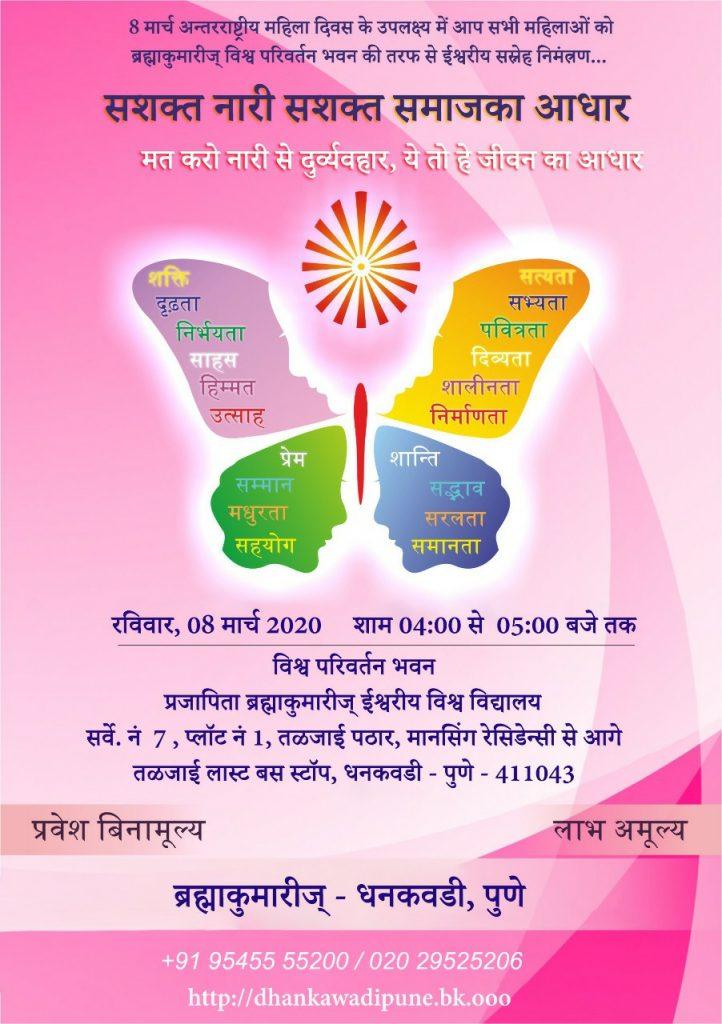 "8 मार्च अन्तरराष्ट्रीय महिला दिवस पर ""सशक्त नारी सशक्त समाजका आधार"" विषय पर कार्यक्रम आयोजित"